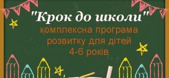 Крок до школи - сучасна програма розвитку для дітей