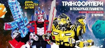 """Космічне шоу """"Трансформери в пошуках планети"""""""