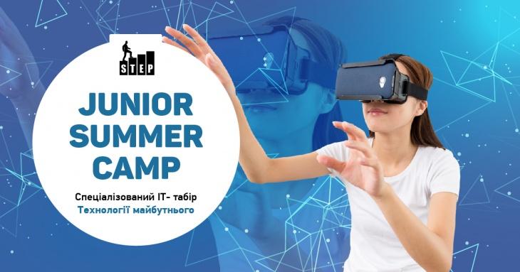 """ІТ- табір """"Технології майбутнього"""" для дітей 8-15 років!"""