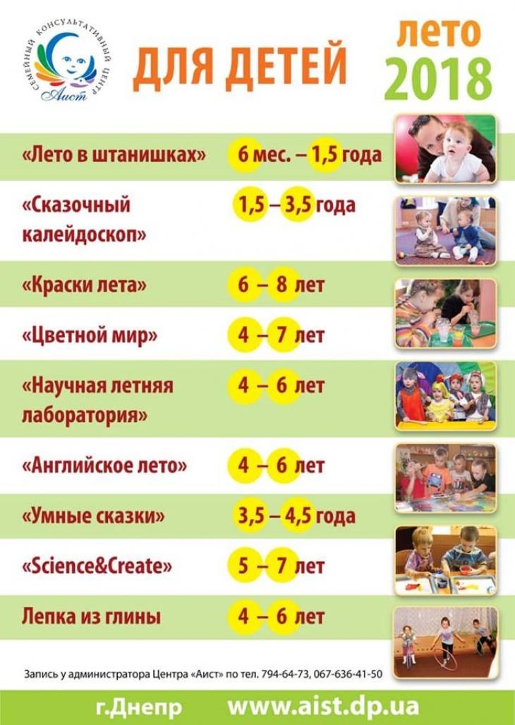 "Лето с ""Аистом"""