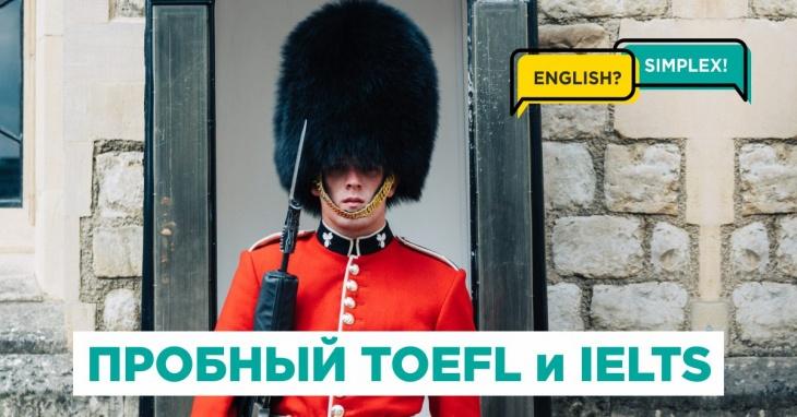 Тестирование TOEFL и IELTS - определение уровня английского