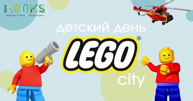 Детский день в Lego City