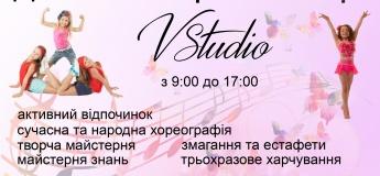Деннний творчий табір у Vstudio для дітей від 2 до 12 років