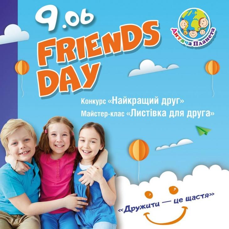 Friends Day в Дитячій Планеті