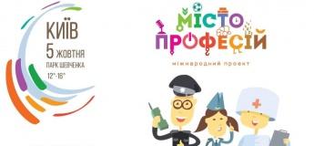 Город Профессий. Киев
