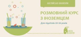 Англійські канікули: Розмовний курс з іноземцем для підлітків