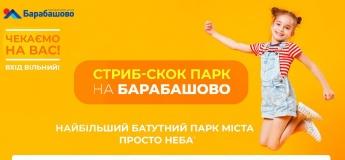"""Прыг-Парк в ТЦ """"Барабашово"""""""