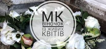 Майстер-клас по створенню віночка із живих квітів