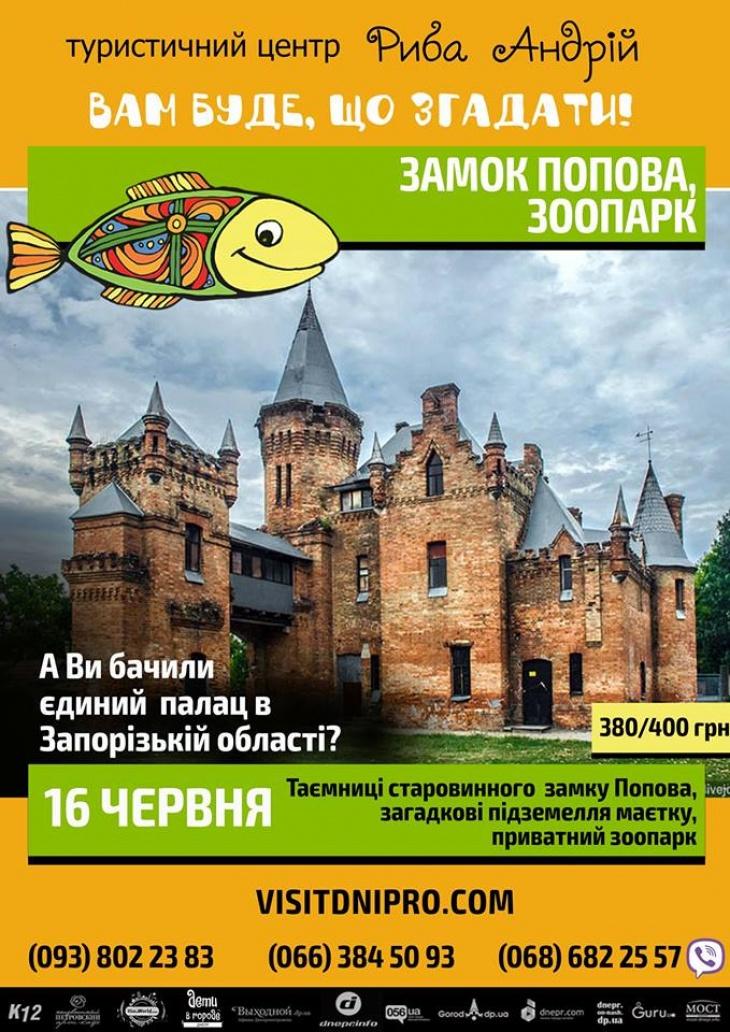 Поїздка в замок Попова та зоопарк Пилишенко