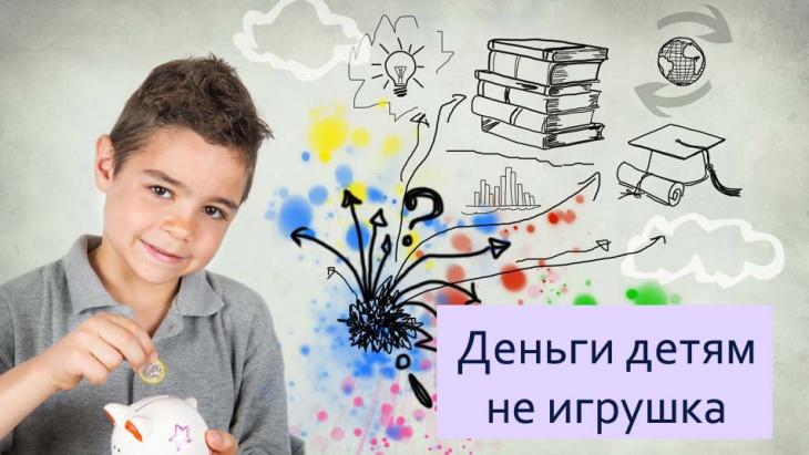 """""""Гроші дітям не іграшка"""" - тренінги з фінансової грамотності"""