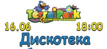 """Детская дискотека в """"Terra park"""""""