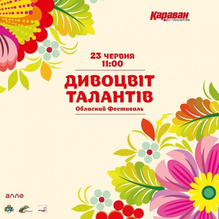 """Гала-концерт обласного фестивалю """"Дивоцвіт талантів"""""""
