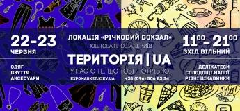 Фестиваль Территория.ua