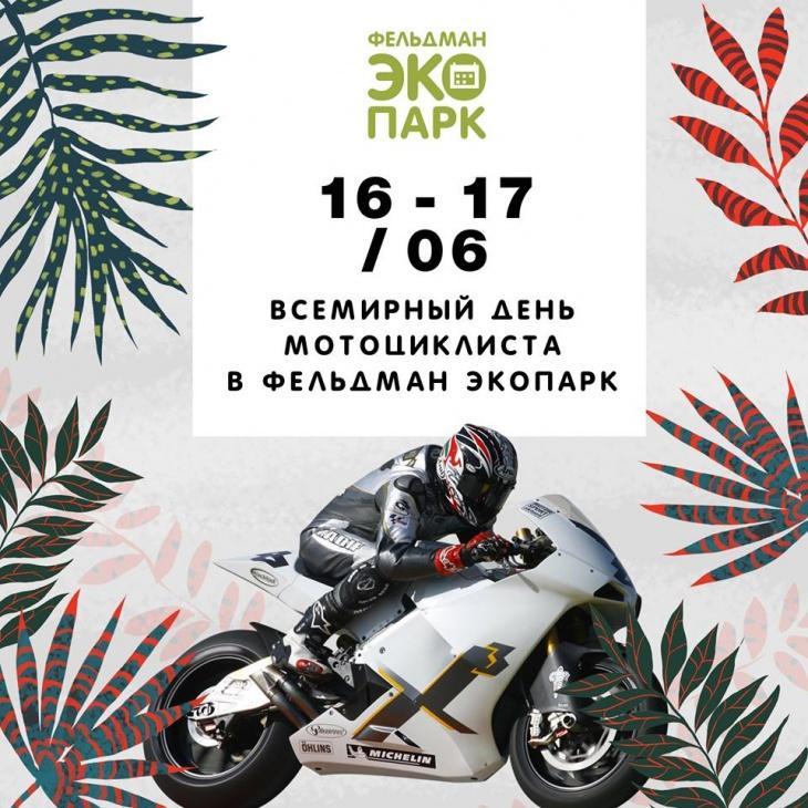 Всемирный день мотоциклиста в Фельдман Экопарк
