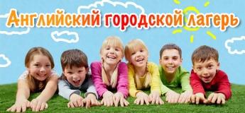 Дневной англоязычный лагерь для школьников