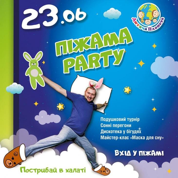 Пижамная вечеринка в Детской Планете