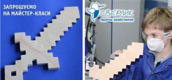 Смастерите деревянное оружие MineCraft