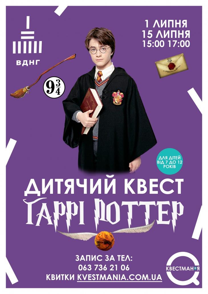 """Дитячий Квест """"Гаррі Поттер"""" на ВДНГ"""