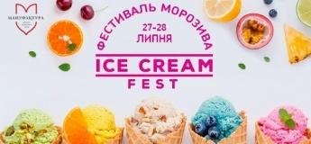 ICE CREAM FEST в Мануфактуре
