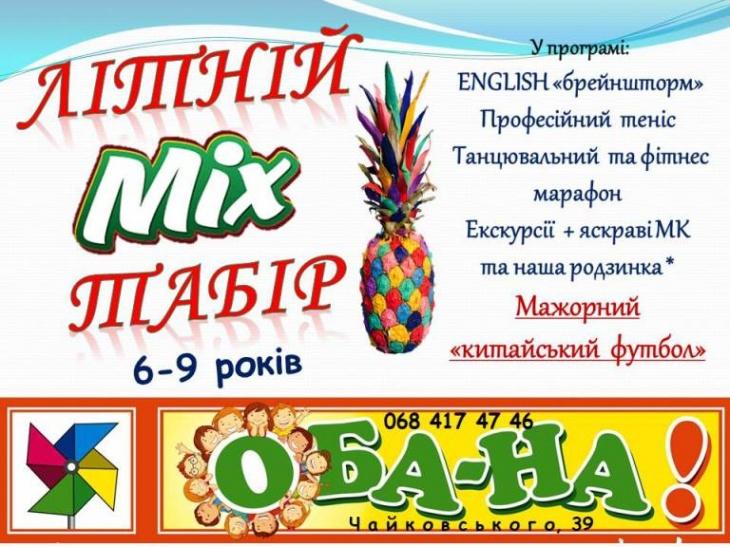 Літній табір МІХ від студії ОБА-На