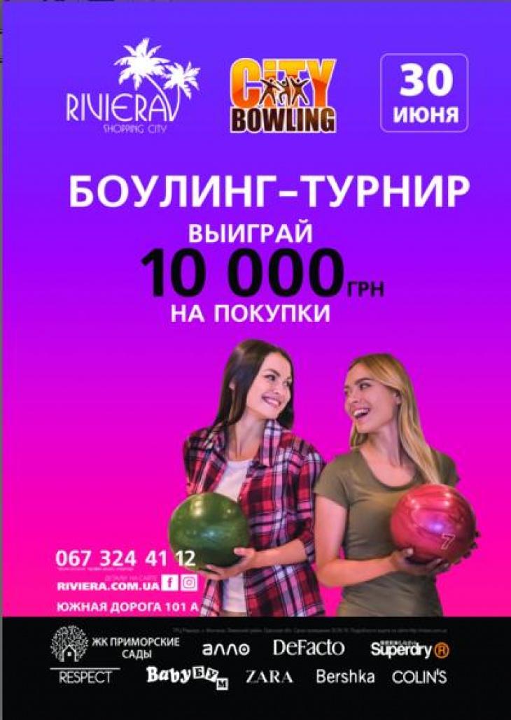 Боулинг-турнир в Сити Боулинге