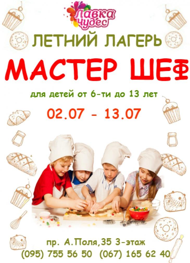 """Детский городской лагерь """"Мастер шеф"""""""
