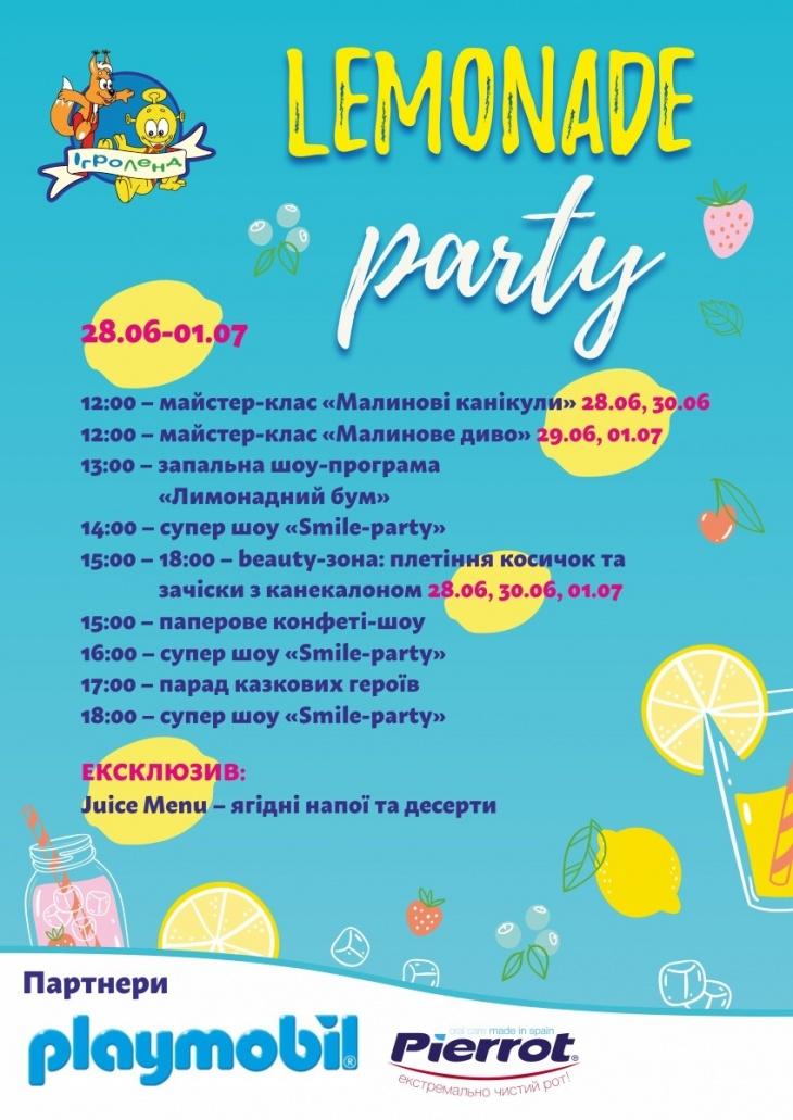 Суперове Lemonade party в Ігроленд