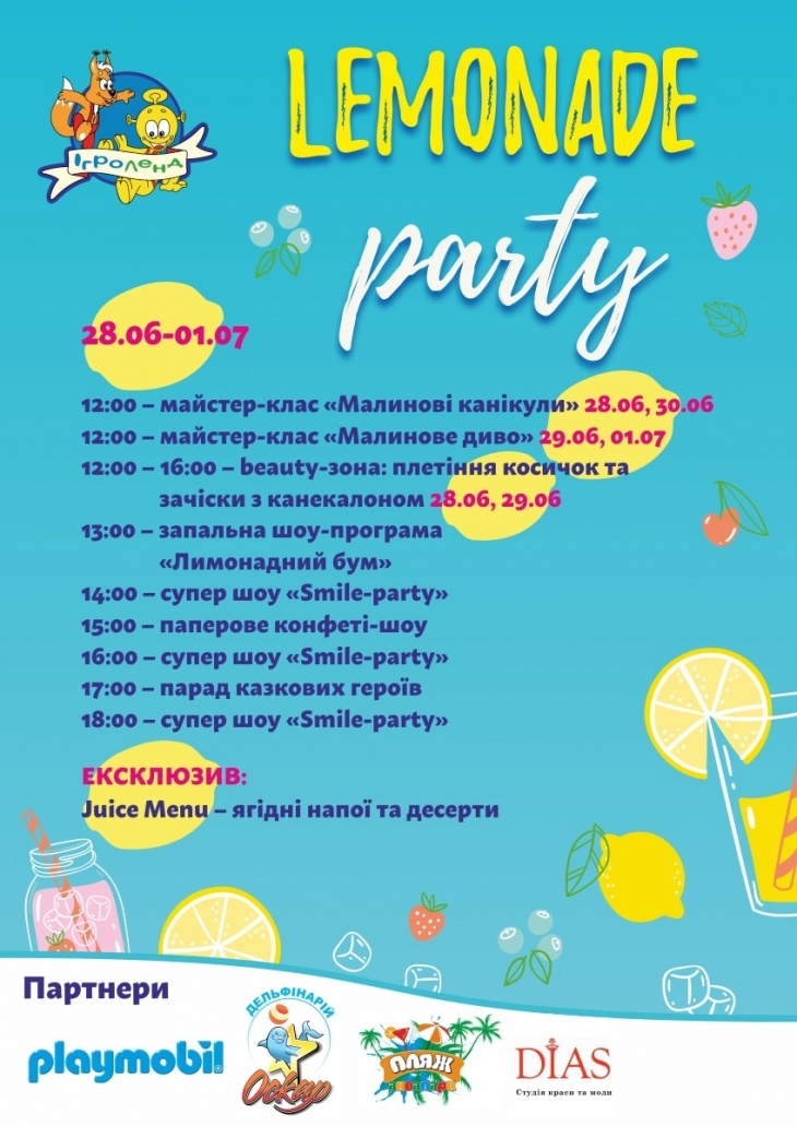 "Сімейне свято ""Lemonade party"" в Ігроленд"