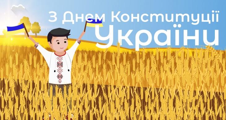 Святкування Дня Конституції України