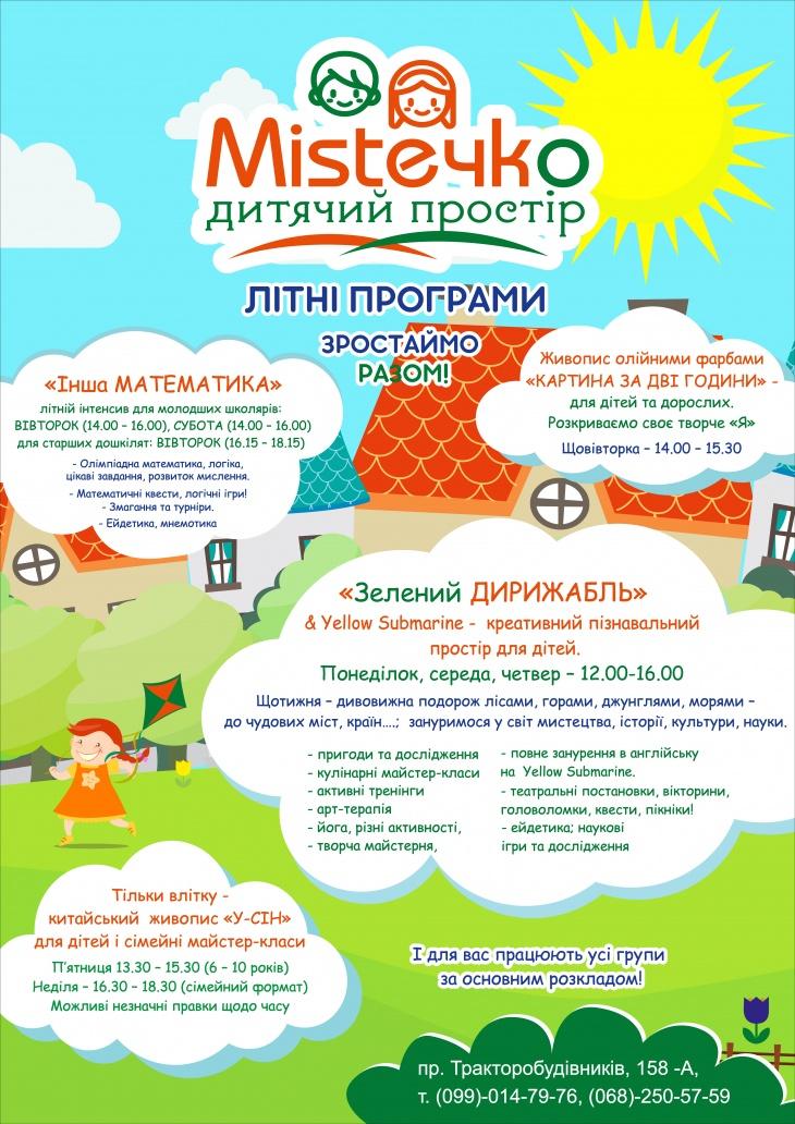 Летние программы и интерактивные занятия в Детском пространстве Миstечко