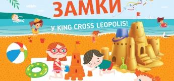 Будуємо замки в King Cross Leopolis
