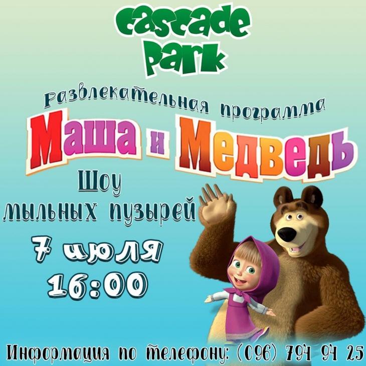 """Развлекательная программа """"Маша и Медведь"""""""