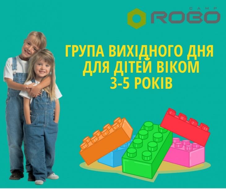 Група вихідного дня з RoboCAMP для дітей віком 3 - 5 років