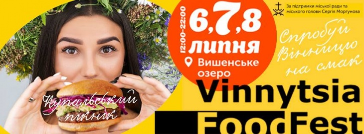 Купальський пікнік в рамках Vinnytsia FoodFest