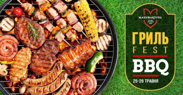 Фестиваль Гриль - BBQ у Мануфактурі