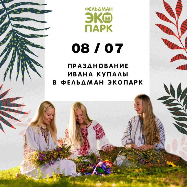Фельдман Экопарк приглашает на праздник Ивана Купала