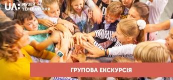 "Групова екскурсія по телецентру ""Олівець"""