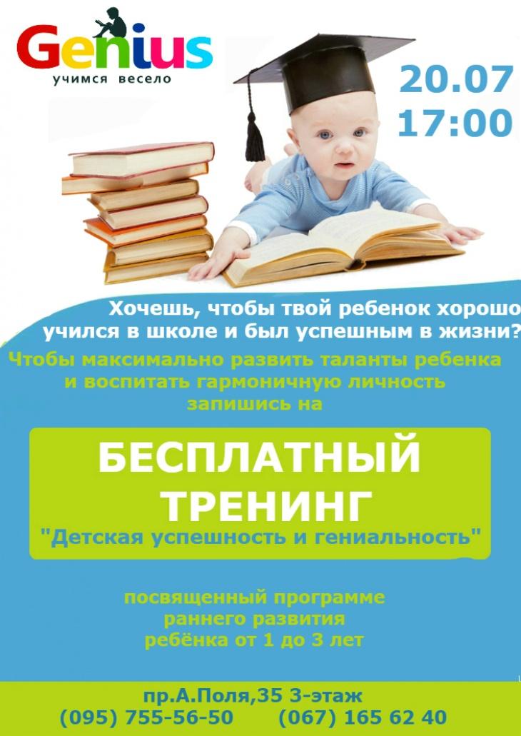 """Бесплатный семинар """"Детская успешность и гениальность"""""""