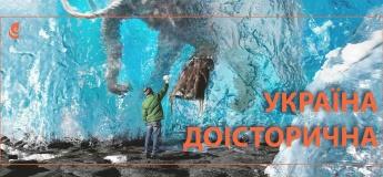 """Інтерактивна програма """"Україна доісторична"""""""