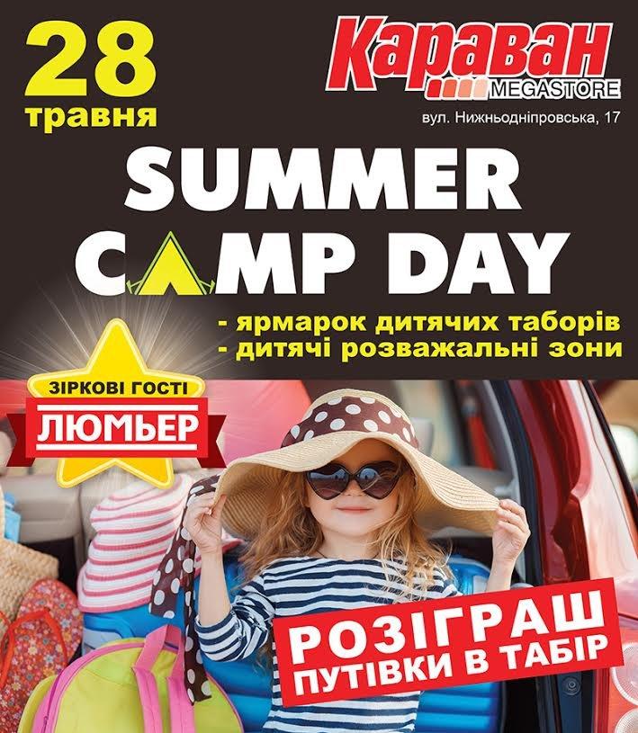 Фестиваль детских активностей Karavan Camp Day