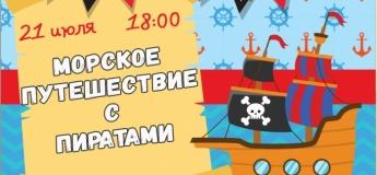 Морское путешествие с пиратами
