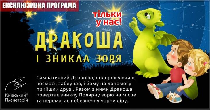 """Эксклюзивная программа """"Дракоша и Пропавшая Звезда"""""""