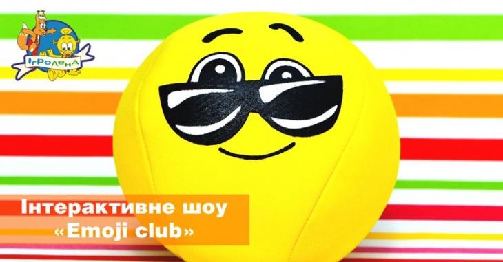 Інтерактивне шоу Emoji club