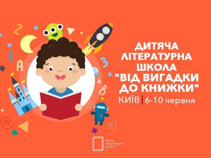 Відкрито набір на Дитячу літературну школу «Від вигадки до книжки» у Києві!