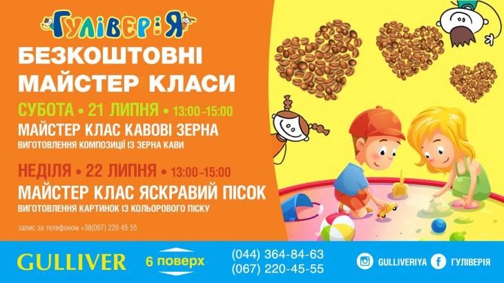 """Яскраві майстер-класи в ДРЦ """"ГуліверіЯ"""""""