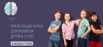 Презентация школы интеллектуального и личностного развития детей 8-14 лет