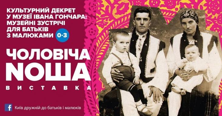 Культурний декрет в Музеї Івана Гончара