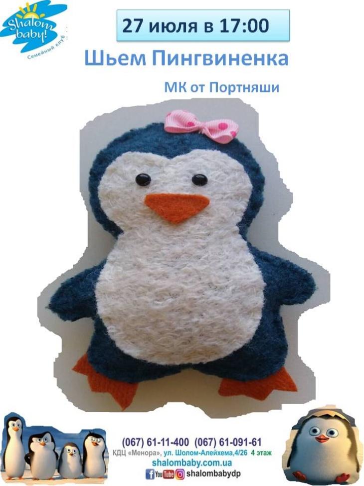 """Мастер-класс """"Шьем Пингвинёнка"""" в семейном клубе Shalom baby"""