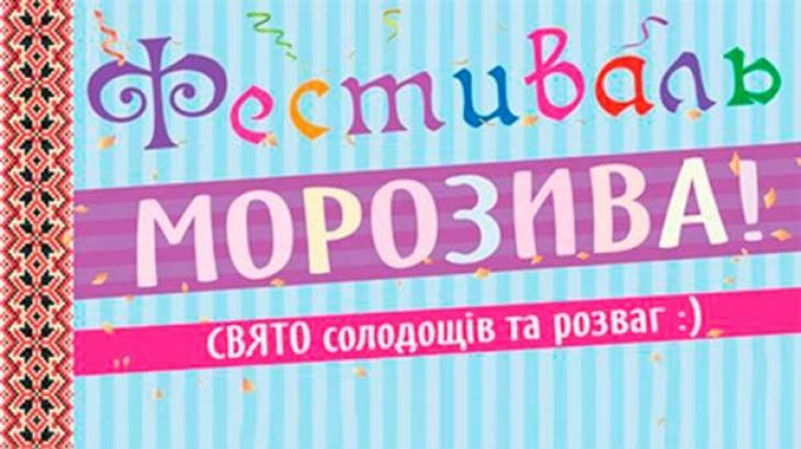 Фестиваль морозива. Свято солодощів та розваг