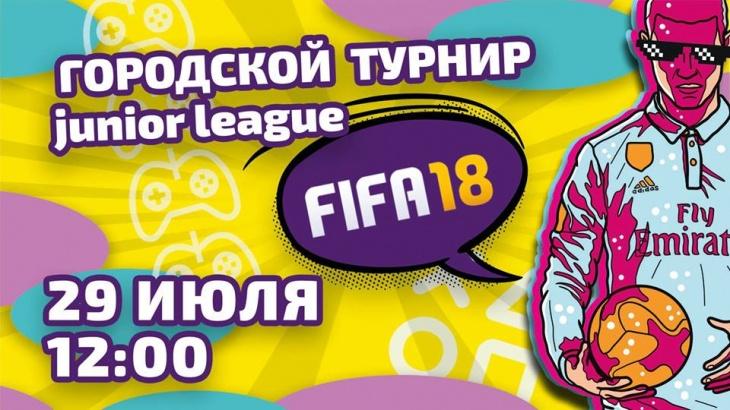 Городской турнир junior league FIFA 2018